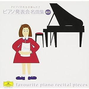 ピアノ発表会名曲集ベスト