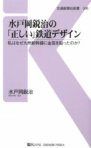 水戸岡鋭治の「正しい」鉄道デザイン―私はなぜ九州新幹線に金箔を貼ったのか?