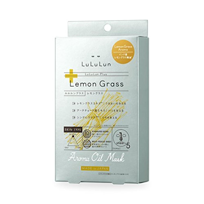 縞模様のドレインタイムリーなフェイスマスク ルルルンプラス レモングラス5包入