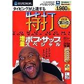 特打 ボブ・サップ スペシャル (DVDパッケージサイズ版)