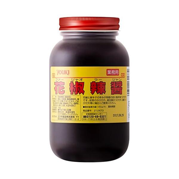 ユウキ 花椒辣醤の商品画像