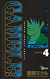 ギャンブルッ!(4) (少年サンデーコミックス)