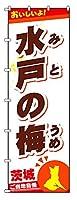 のぼりらんど 防炎のぼり旗 水戸の梅 H2700mm×W900mm ※受注生産品