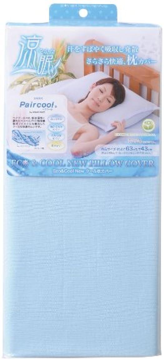 撤回する最小同等のサンファミリー Eco&Cool New クール枕カバーSun Family Eco Cool
