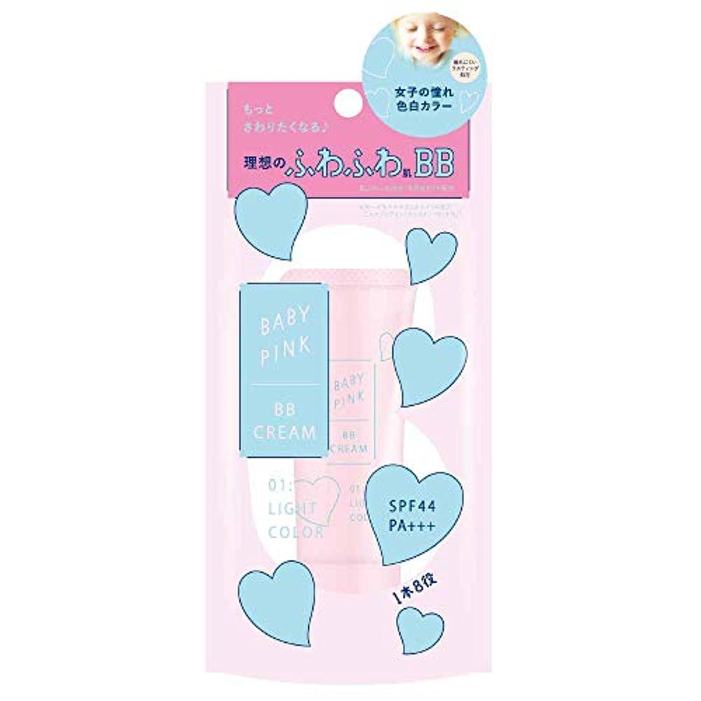 売る体系的に精査ベビーピンク BBクリーム 01:ライトカラー 22g
