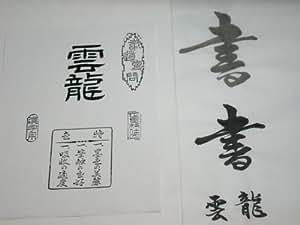 半紙 / 書道半紙 雲龍100枚パック/漢字用