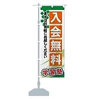 学習塾 のぼり旗 サイズ選べます(ハーフ30x90cm 左チチ)