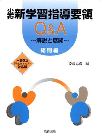 小学校・新学習指導要領Q&A解説と展開 総則編―一部改正(平成15年12月)対応版