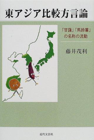 東アジア比較方言論―「甘藷」「馬鈴薯」の名称の流動
