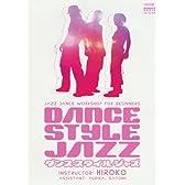 ダンス・スタイル・ジャズ [DVD]