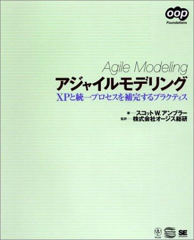 アジャイルモデリング―XPと統一プロセスを補完するプラクティス (OOP Foundationsシリーズ)の詳細を見る