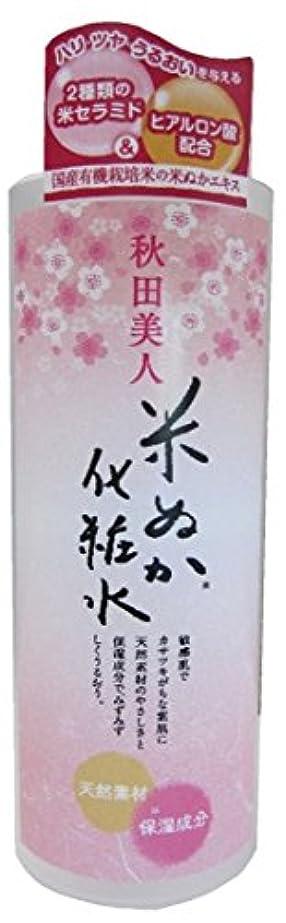 スリンク綺麗な鷲秋田美人 化粧水 200ml
