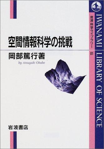 空間情報科学の挑戦 (岩波科学ライブラリー)の詳細を見る