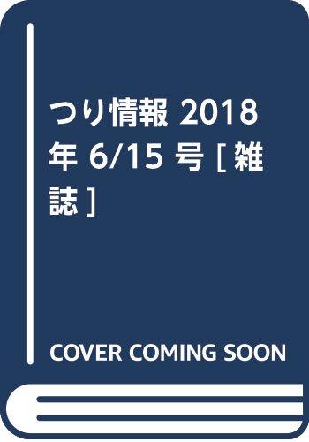 つり情報 2018年 6/15 号 [雑誌]