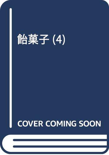 飴菓子(4) (KCx)
