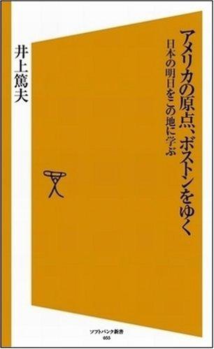 アメリカの原点、ボストンをゆく 日本の明日をこの地に学ぶ (ソフトバンク新書)の詳細を見る