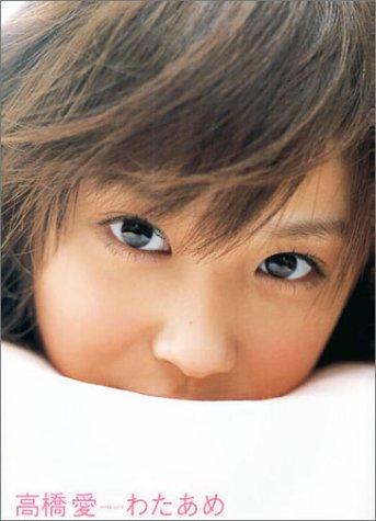 高橋愛写真集「わたあめ」の詳細を見る