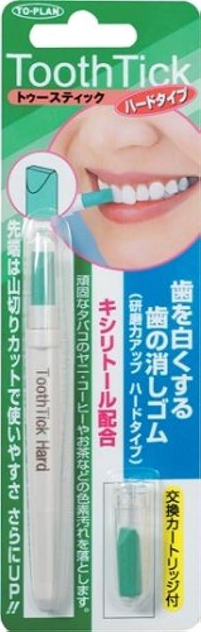 広告する組立パッチ歯の消しゴム トゥースティックハードタイプ