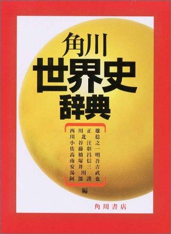 角川世界史辞典の詳細を見る