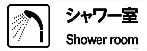 標識スクエア 「 シャワー室 」 ヨコ・大【ステッカー シール】 400x138㎜ CFK2055 8枚組