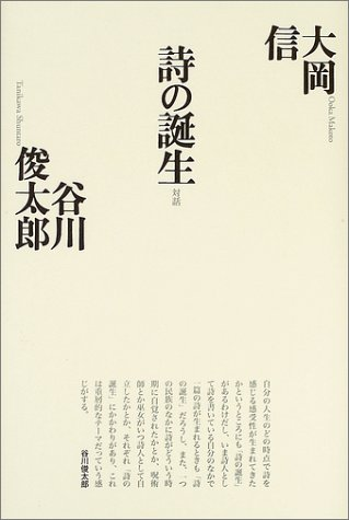 詩の誕生 (思潮ライブラリー 大岡・谷川対話選)