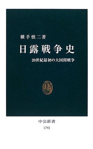 日露戦争史 - 20世紀最初の大国間戦争 (中公新書)