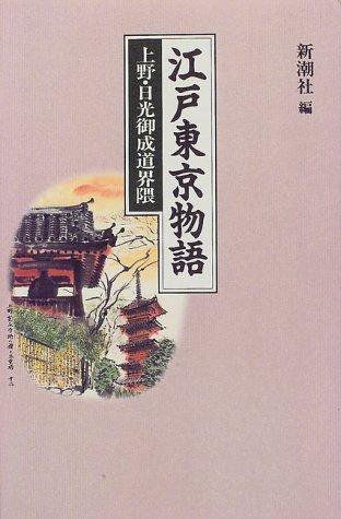 江戸東京物語―上野・日光御成道界隈