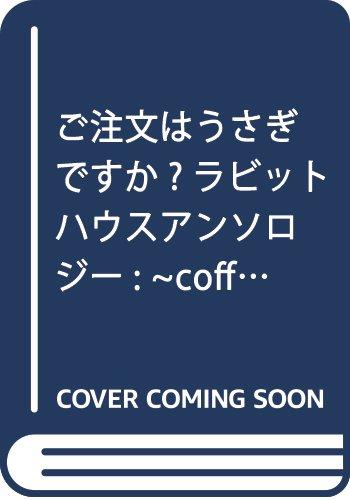 [画像:ご注文はうさぎですか?ラビットハウスアンソロジー: ~coffee break~ (まんがタイムKRコミックス)]