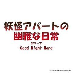 ロザリーナ「Good Night Mare」のジャケット画像