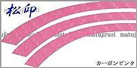 松印 バイク用 ホイールリムステッカー 8インチ ステッカー幅7mm ローテーションマーク付属 スペア付属 【カラー:カーボンピンク】【代引き可】