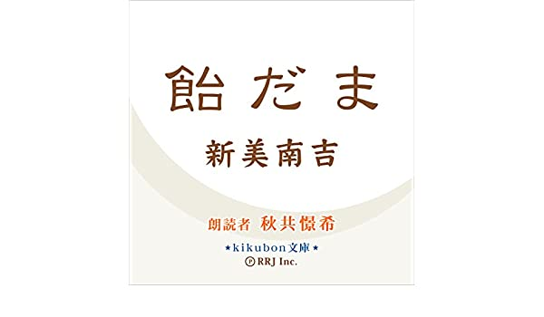 Amazon.co.jp: 飴だま (Audible...