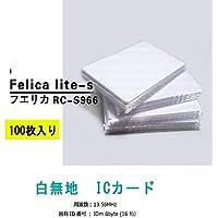 FeliCaカード フェリカカード Lite - S RC-S966 非接触icカード 勤怠管理 入退室管理 フェリカライトエス ic card (業務、e-TAX)PaSoRi iPhone等のiOS機器用 (100枚)