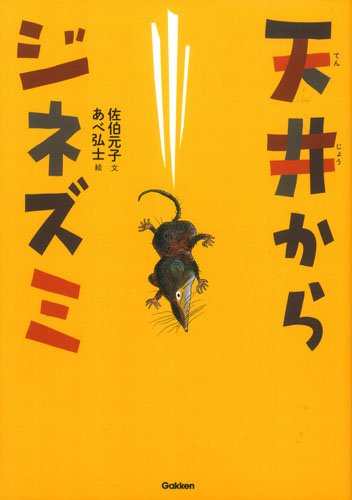 天井からジネズミ (動物感動ノンフィクション)