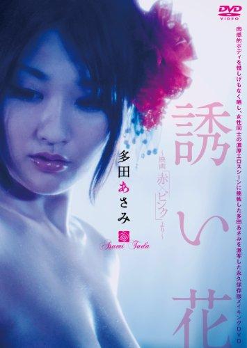 多田あさみ 誘い花 ~映画「赤×ピンク」より~ [DVD]