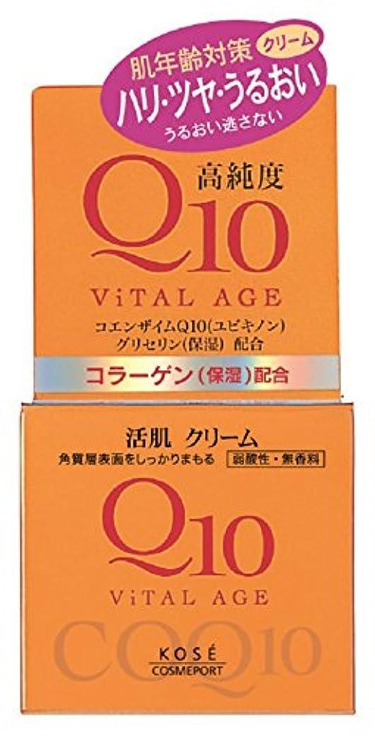 売り手気難しいエイリアンKOSE バイタルエイジ Q10 クリーム 40g
