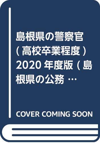 島根県の警察官(高校卒業程度)〈2020年度〉 (島根県の公務員試験対策シリーズ)