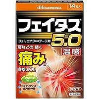 【第2類医薬品】フェイタス5.0温感 14枚入 ×3 ※セルフメディケーション税制対象商品