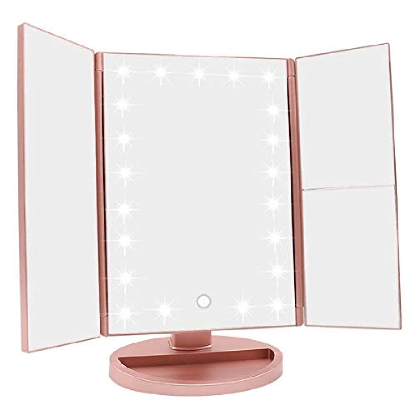 もの思い出させるジャンクWEILY LED化粧鏡 卓上鏡 三面鏡 折りたたみ式 2倍&3倍拡大 女優ミラー 180度回転 ライト鏡 明るさ•角度自由調整 収納便利 USB/電池交換可能 (ローズゴールド)