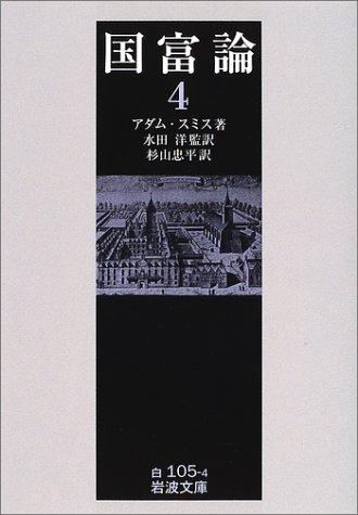国富論〈4〉 (岩波文庫)の詳細を見る