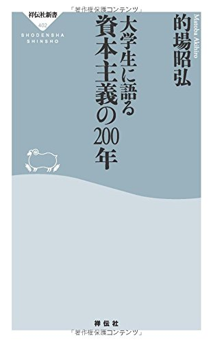 大学生に語る 資本主義の200年(祥伝社新書)の詳細を見る