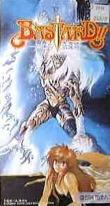 バスタード 暗黒の破壊神