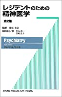 レジデントのための精神医学