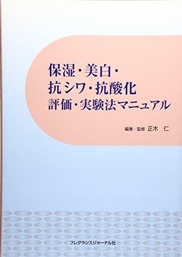 保湿・美白・抗シワ・抗酸化 評価・実験法マニュアル...