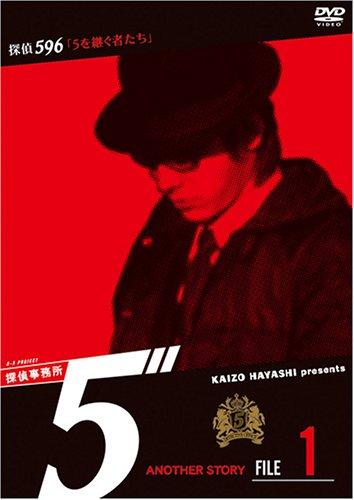 """探偵事務所5"""" Another Story File 1 [DVD]の詳細を見る"""