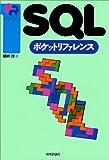 SQLポケットリファレンス (Pocket reference)
