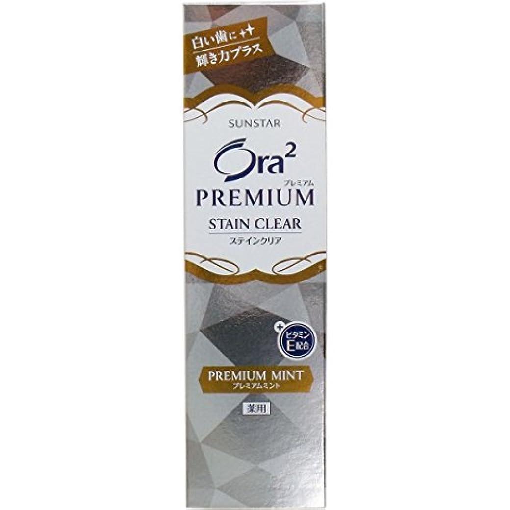 不透明な煙突手つかずのオーラツー プレミアム ステインクリア ペースト[プレミアムミント] × 5個セット