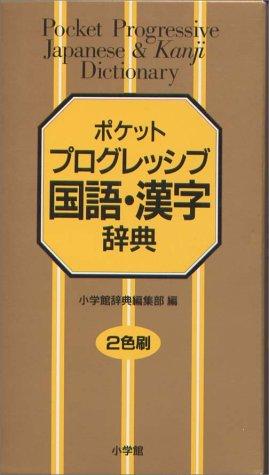 ポケットプログレッシブ国語・漢字辞典