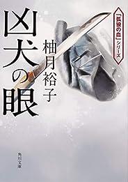 凶犬の眼 (角川文庫)
