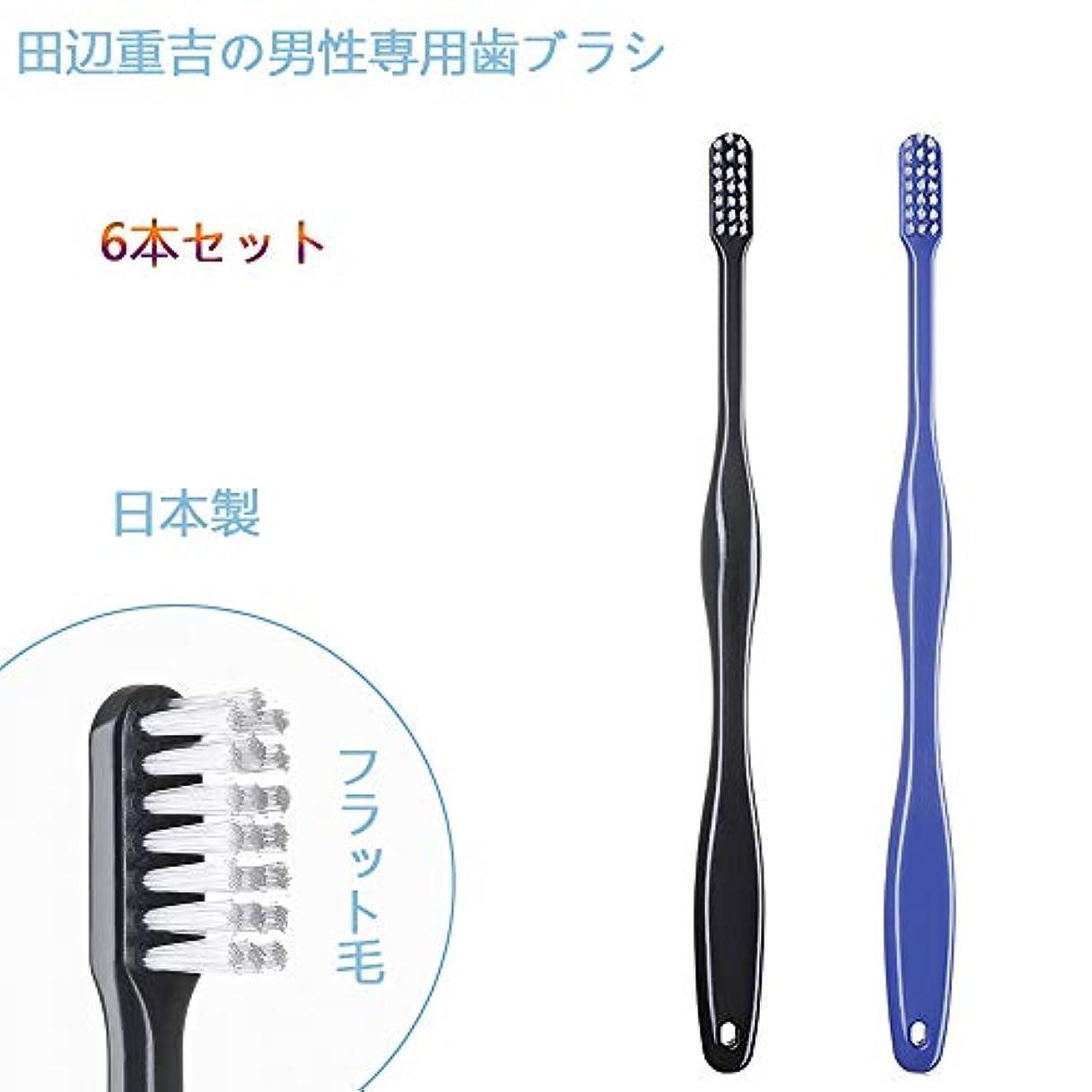 歯ブラシ職人 Artooth ® 田辺重吉の磨きやすい 男性専用 歯ブラシ MEN' S 日本製 耐久性UP 6本セットLT-08(色おまかせ)