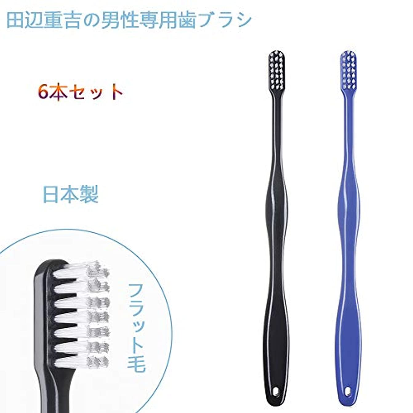 敬の念名門クーポン歯ブラシ職人 Artooth ® 田辺重吉の磨きやすい 男性専用 歯ブラシ MEN' S 日本製 耐久性UP 6本セットLT-08(色おまかせ)